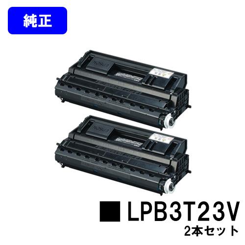 EPSON 環境推進トナー LPB3T23V お買い得2本セット【純正品】【翌営業日出荷】【送料無料】【LP-S3500/LP-S3500Z/LP-S3500R/LP-S3500PS/LP-S4200/LP-S4200PS/LP-S35C5】