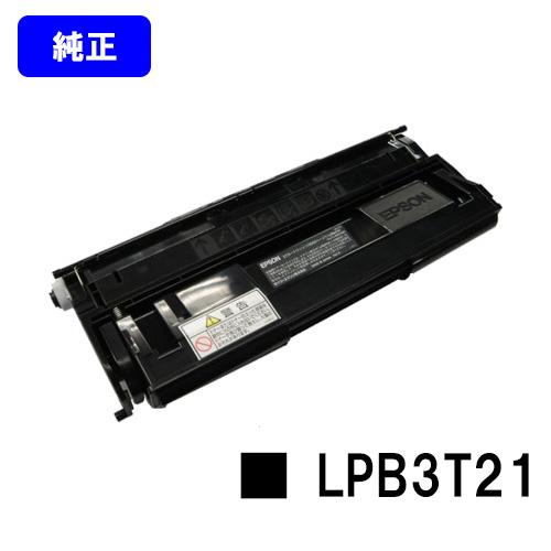 EPSON ETカートリッジ LPB3T21【純正品】【翌営業日出荷】【送料無料】【LP-S2000/LP-S3000】