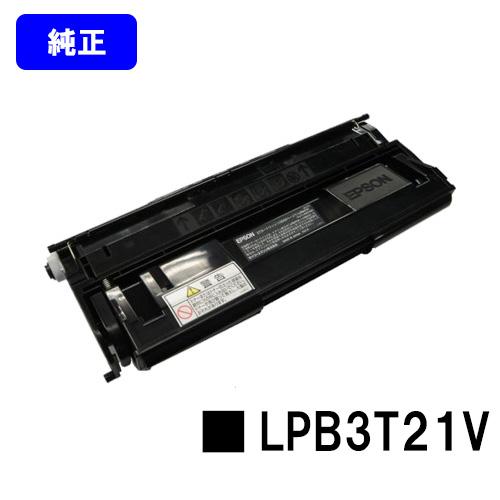 EPSON 環境推進トナー LPB3T21V【純正品】【翌営業日出荷】【送料無料】【LP-S2000/LP-S3000】【SALE】