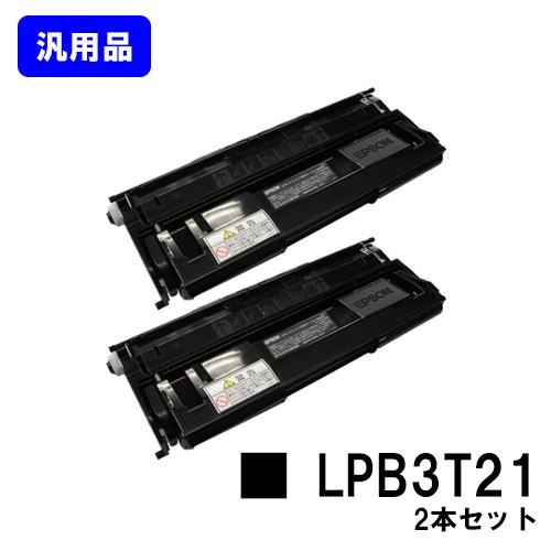 ETカートリッジ LPB3T21 お買い得2本セット【汎用品】【即日出荷】【送料無料】【LP-S2000/LP-S3000】