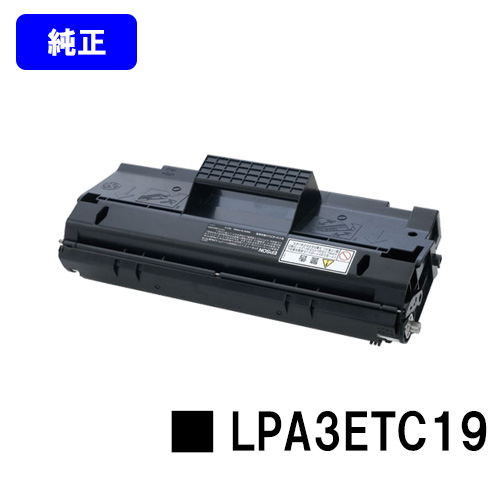 EPSON ETカートリッジLPA3ETC19S【純正品】【即日出荷】【送料無料】【特価品(箱に傷・汚れあり)】【LP-S4000/LP-S4000PS】【SALE】