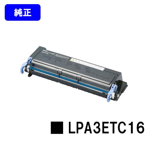 EPSON ETカートリッジ LPA3ETC16【純正品】【翌営業日出荷】【送料無料】【LP-S1100/LP-V1000/LP-S11C5】