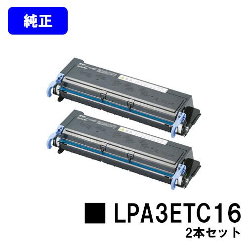 EPSON ETカートリッジ LPA3ETC16 お買い得2本セット【純正品】【翌営業日出荷】【送料無料】【LP-S1100/LP-V1000/LP-S11C5】