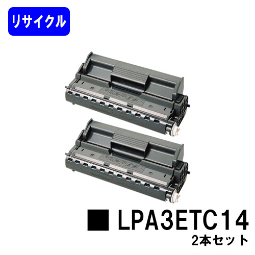 ETカートリッジ LPA3ETC14 お買い得2本セット【リサイクルトナー】【即日出荷】【送料無料】【LP-6100/LP-7900/LP-7900CS/LP-9100/LP-9100N/LP-9100NPS/LP-9100PS3/LP-9100R】