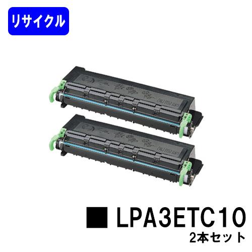 ETカートリッジ LPA3ETC10 お買い得2本セット【リサイクルトナー】【即日出荷】【送料無料】【LP-7100】【SALE】