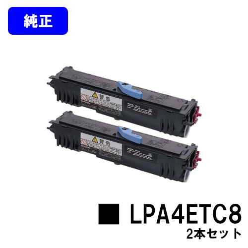 EPSON ETカートリッジ LPA4ETC8 お買い得2本セット【純正品】【翌営業日出荷】【送料無料】【LP-2500】【SALE】