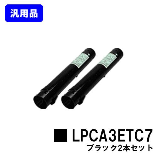 トナーカートリッジ LPCA3ETC7 ブラックお買い得2本セット【汎用品】【翌営業日出荷】【送料無料】【LP-9800C//LP-M9800】
