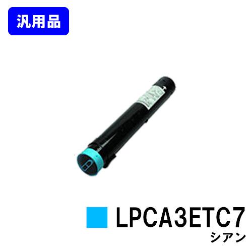 トナーカートリッジ LPCA3ETC7 シアン【汎用品】【翌営業日出荷】【送料無料】【LP-9800C//LP-M9800】