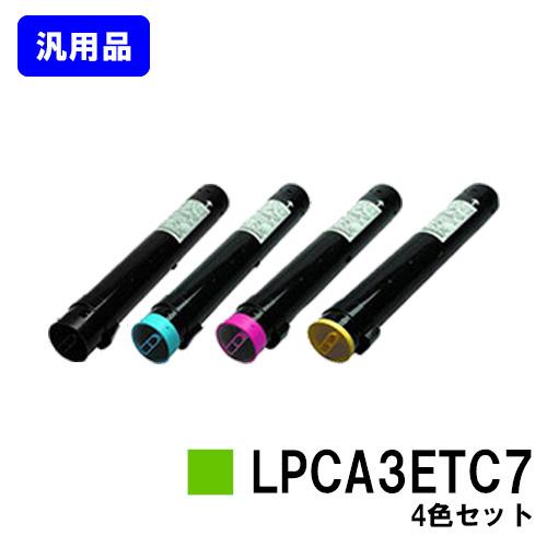 トナーカートリッジ LPCA3ETC7 お買い得4色セット【汎用品】【翌営業日出荷】【送料無料】【LP-9800C//LP-M9800】【SALE】