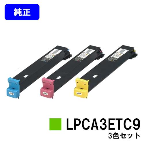 EPSON トナーカートリッジ LPCA3ETC9お買い得カラー3色セット【純正品】【翌営業日出荷】【送料無料】【LP-S7000/LP-S7000R/LP-S7000SR】【SALE】
