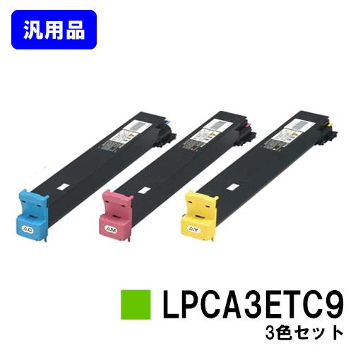 EPSON トナーカートリッジ LPCA3ETC9お買い得カラー3色セット【汎用品】【翌営業日出荷】【送料無料】【LP-S7000/LP-S7000R/LP-S7000SR】【SALE】