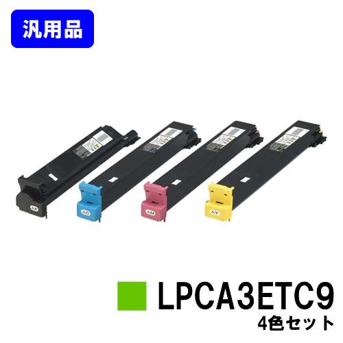 【代引可】 トナーカートリッジ LPCA3ETC9お買い得4色セット【汎用品】【翌営業日出荷】【送料無料】【LP-S7000/LP-S7000R/LP-S7000SR】, リパブリック 83ef25db