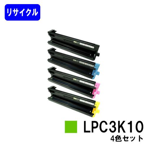 感光体ユニット LPC3K10お買い得4色セット【リサイクル品】【リターン品】【送料無料】【LP-M6000/LP-S6000/LP-M60】※使用済みカートリッジが必要です【SALE】