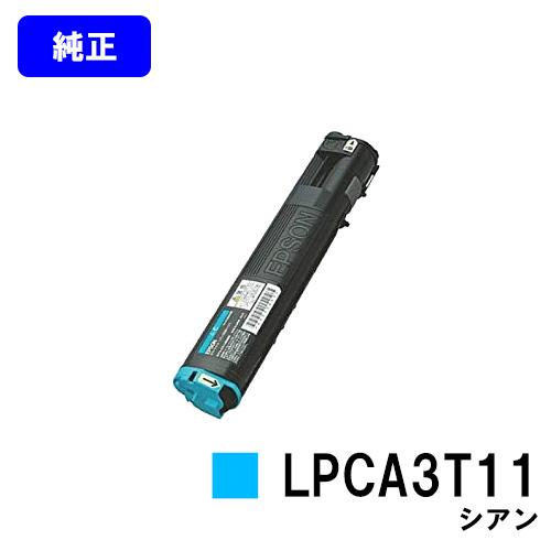 EPSON ETカートリッジ LPCA3T11 シアン【純正品】【翌営業日出荷】【送料無料】【LP-M5000/LP-S5000/LP-S50/LP-M50】【SALE】