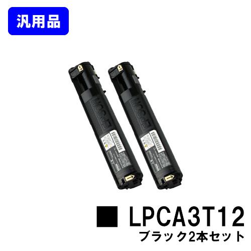 EPSON ETカートリッジ LPCA3T12 ブラックお買い得2本セット【汎用品】【即日出荷】【送料無料】【LP-M5000/LP-S5000/LP-S50/LP-M50】