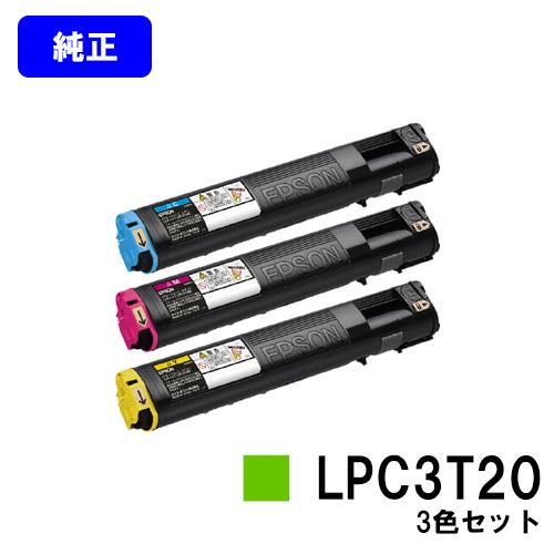 EPSON ETカートリッジ LPC3T20お買い得カラー3色セット【純正品】【翌営業日出荷】【送料無料】【LP-M5300/LP-S5300/LP-M53/LP-S53】【SALE】