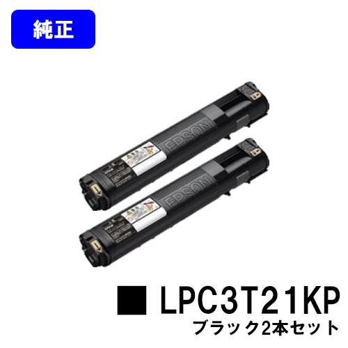 EPSON ETカートリッジ LPC3T21KP ブラックお買い得2本セット【純正品】【翌営業日出荷】【送料無料】【LP-M5300/LP-S5300/LP-M53/LP-S53】