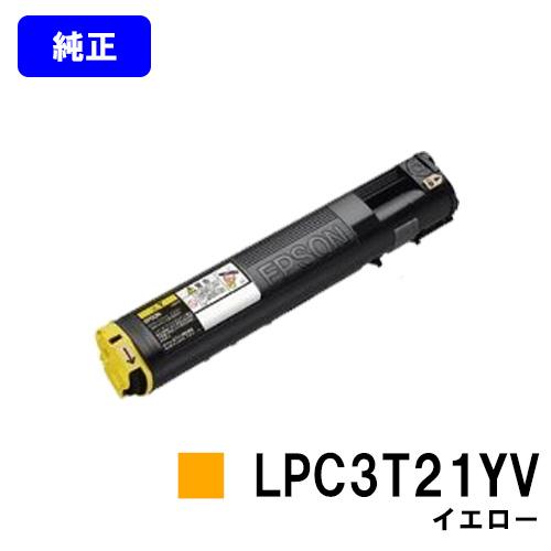 EPSON 環境推進トナー LPC3T21YV イエロー【純正品】【翌営業日出荷】【送料無料】【LP-M5300/LP-S5300/LP-M53/LP-S53】
