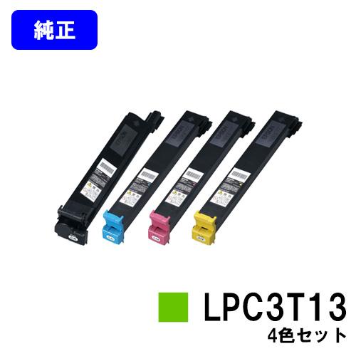 EPSON ETカートリッジ LPC3T13お買い得4色セット【純正品】【翌営業日出荷】【送料無料】【LP-S7500/LP-M7500FS/LP-M7500FH/LP-M7500PS/LP-S7500PS】【SALE】