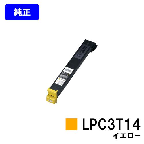 EPSON ETカートリッジ LPC3T14 イエロー【純正品】【翌営業日出荷】【送料無料】【LP-S7500/LP-M7500FS/LP-M7500FH/LP-M7500PS/LP-S7500PS】【SALE】