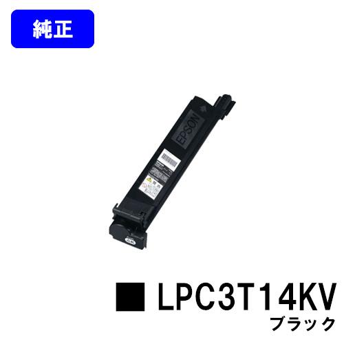 EPSON 環境推進トナー LPC3T14KV ブラック【純正品】【翌営業日出荷】【送料無料】【LP-S7500/LP-M7500FS/LP-M7500FH/LP-M7500PS/LP-S7500PS】【SALE】