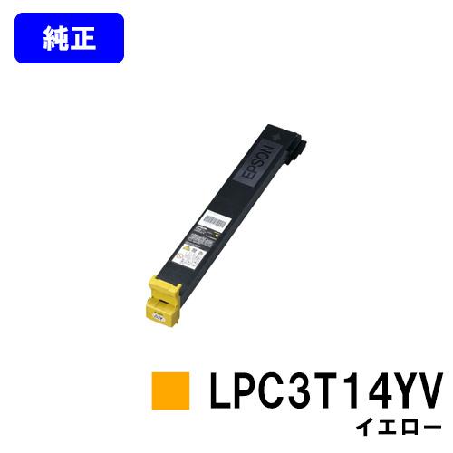 EPSON 環境推進トナー LPC3T14YV イエロー【純正品】【翌営業日出荷】【送料無料】【LP-S7500/LP-M7500FS/LP-M7500FH/LP-M7500PS/LP-S7500PS】【SALE】