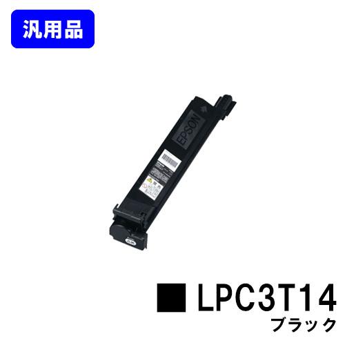 ETカートリッジ LPC3T14 ブラック【汎用品】【即日出荷】【送料無料】【LP-S7500/LP-M7500FS/LP-M7500FH/LP-M7500PS/LP-S7500PS】【SALE】