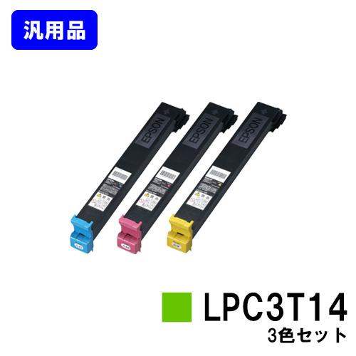 ETカートリッジ LPC3T14お買い得カラー3色セット【汎用品】【即日出荷】【送料無料】【LP-S7500 ETカートリッジ/LP-M7500FS/LP-M7500FH/LP-M7500PS/LP-S7500PS】, 漆器のしもむら:bee4f481 --- dejanov.bg