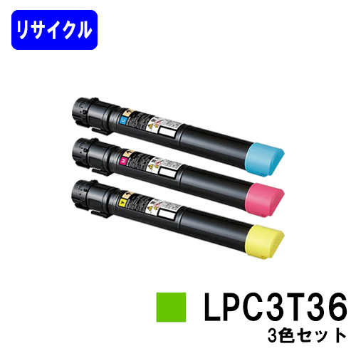EPSON ETカートリッジ LPC3T36お買い得カラー3色セット【リサイクルトナー】【即日出荷】【送料無料】【LP-S9070/LP-S9070PS】【SALE】