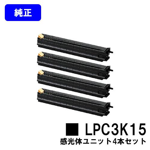 EPSON 感光体ユニット LPC3K15お買い得4本セット【純正品】【翌営業日出荷】【送料無料】【LP-S9000/LP-S9000E/LP-S9000P/LP-S9000P2/LP-S9000PS/LP-S9070/LP-S9070C0/LP-S9070PS/LP-S907C9】
