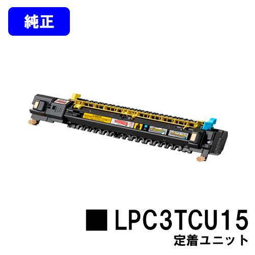 EPSON 定着ユニット LPC3TCU15【純正品】【翌営業日出荷】【送料無料】【LP-S9000/LP-S9000E/LP-S9000P/LP-S9000P2/LP-S9000PS】【SALE】