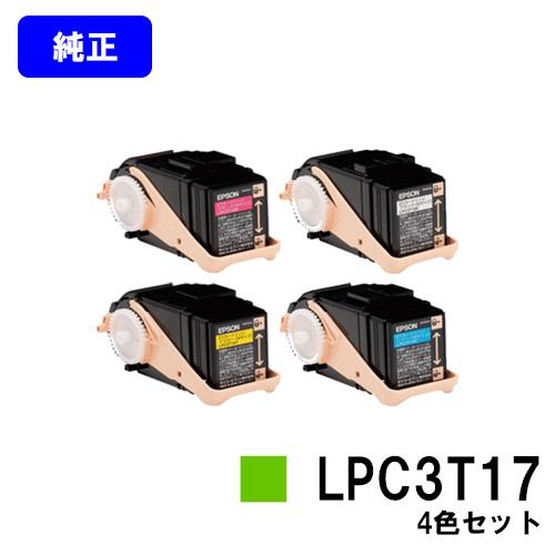 EPSON ETカートリッジ LPC3T17お買い得4色セット【純正品】【翌営業日出荷】【送料無料】【LP-S7100/LP-S71/LP-S8100/LP-S81】【SALE】