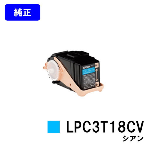 EPSON 環境推進トナー LPC3T18CV シアン【純正品】【翌営業日出荷】【送料無料】【LP-S7100/LP-S71/LP-S8100/LP-S81】