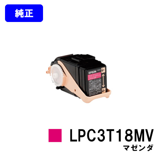 EPSON 環境推進トナー LPC3T18MV マゼンダ【純正品】【翌営業日出荷】【送料無料】【LP-S7100/LP-S71/LP-S8100/LP-S81】【SALE】