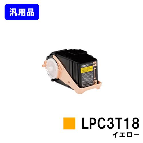 EPSON ETカートリッジ LPC3T18 イエロー【汎用品】【即日出荷】【送料無料】【LP-S7100/LP-S71/LP-S8100/LP-S81】【SALE】