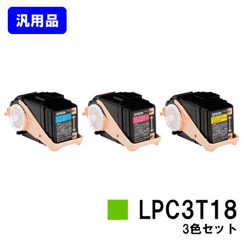 ETカートリッジ LPC3T18お買い得カラー3色セット【汎用品】【即日出荷】【送料無料】【LP-S7100/LP-S71/LP-S8100/LP-S81】【SALE】