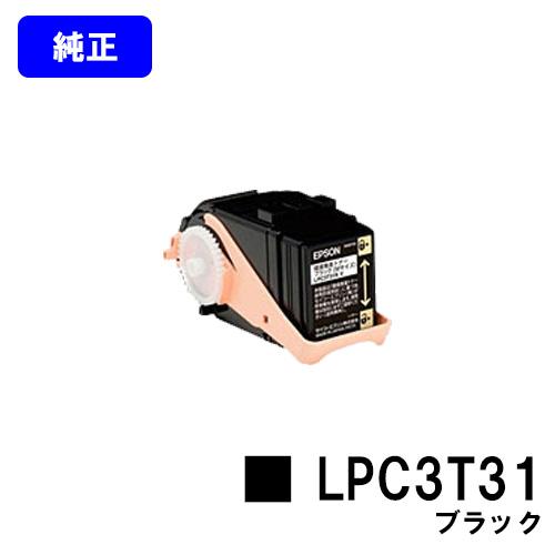 EPSON ETカートリッジ LPC3T31 ブラック【純正品】【翌営業日出荷】【送料無料】【LP-M8040/LP-M8040A/LP-M8040F/LP-M8040PS/LP-M804AC5/LP-M804FC5/LP-M8170A/LP-M8170F/LP-M8170PS/LP-S8160/LP-S8160PS/LP-S816C8】【SALE】