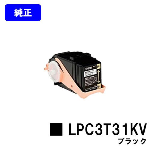 EPSON 環境推進トナー LPC3T31KV ブラック【純正品】【翌営業日出荷】【送料無料】【LP-M8040/LP-M8040A/LP-M8040F/LP-M8040PS/LP-M804AC5/LP-M804FC5/LP-M8170A/LP-M8170F/LP-M8170PS/LP-S8160/LP-S8160PS/LP-S816C8】