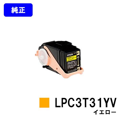 EPSON 環境推進トナー LPC3T31YV イエロー【純正品】【翌営業日出荷】【送料無料】【LP-M8040/LP-M8040A/LP-M8040F/LP-M8040PS/LP-M804AC5/LP-M804FC5/LP-M8170A/LP-M8170F/LP-M8170PS/LP-S8160/LP-S8160PS/LP-S816C8】