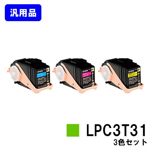 EPSON ETカートリッジ LPC3T31お買い得カラー3色セット【汎用品】【即日出荷】【送料無料】【LP-M8040/LP-M8040A/LP-M8040F/LP-M8040PS/LP-M804AC5/LP-M804FC5/LP-M8170A/LP-M8170F/LP-M8170PS/LP-S8160/LP-S8160PS/LP-S816C8】【SALE】