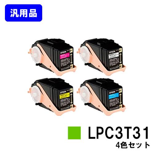 EPSON ETカートリッジ LPC3T31 お買い得4色セット【汎用品】【即日出荷】【送料無料】【LP-M8040/LP-M8040A/LP-M8040F/LP-M8040PS/LP-M804AC5/LP-M804FC5/LP-M8170A/LP-M8170F/LP-M8170PS/LP-S8160/LP-S8160PS/LP-S816C8】