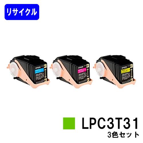 ETカートリッジ LPC3T31 お買い得カラー3色セット【リサイクルトナー】【即日出荷】【送料無料】【LP-M8040/LP-M8040A/LP-M8040F/LP-M8040PS/LP-M804AC5/LP-M804FC5/LP-M8170A/LP-M8170F/LP-M8170PS/LP-S8160/LP-S8160PS/LP-S816C8】【自社工場直送】