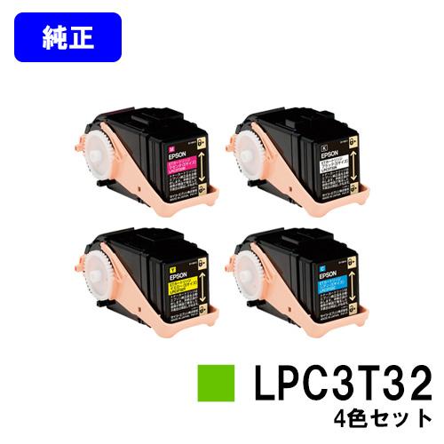 EPSON ETカートリッジ LPC3T32お買い得4色セット【純正品】【翌営業日出荷】【送料無料】【LP-S7160/LP-S7160Z/LP-S71C7】【SALE】