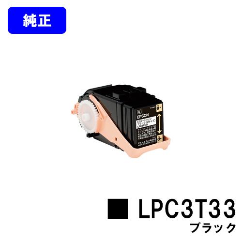 EPSON ETカートリッジ LPC3T33 ブラック【純正品】【翌営業日出荷】【送料無料】【LP-S7160/LP-S7160Z/LP-S71C7】