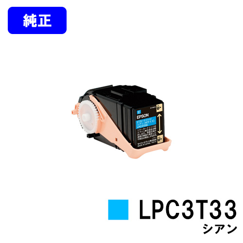 EPSON ETカートリッジ LPC3T33 シアン【純正品】【翌営業日出荷】【送料無料】【LP-S7160/LP-S7160Z/LP-S71C7】【SALE】