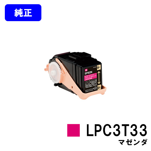 EPSON ETカートリッジ LPC3T33 マゼンダ【純正品】【翌営業日出荷】【送料無料】【LP-S7160/LP-S7160Z/LP-S71C7】【SALE】