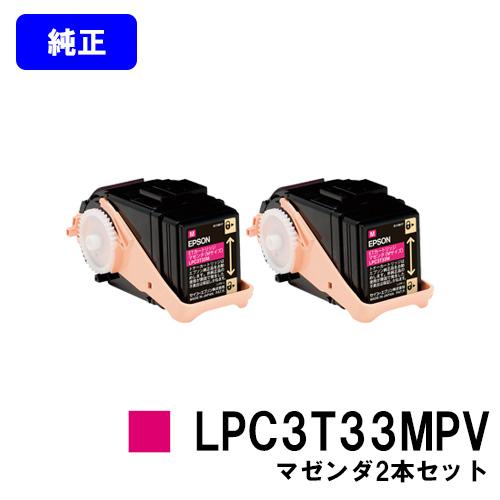 EPSON 環境推進トナー LPC3T33MPV マゼンダお買い得2本セット【純正品】【翌営業日出荷】【送料無料】【LP-S7160/LP-S7160Z/LP-S71C7】【SALE】