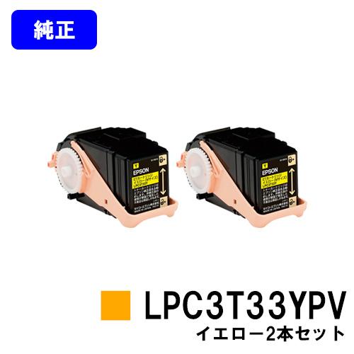 EPSON 環境推進トナー LPC3T33YPV イエローお買い得2本セット【純正品】【翌営業日出荷】【送料無料】【LP-S7160/LP-S7160Z/LP-S71C7】【SALE】