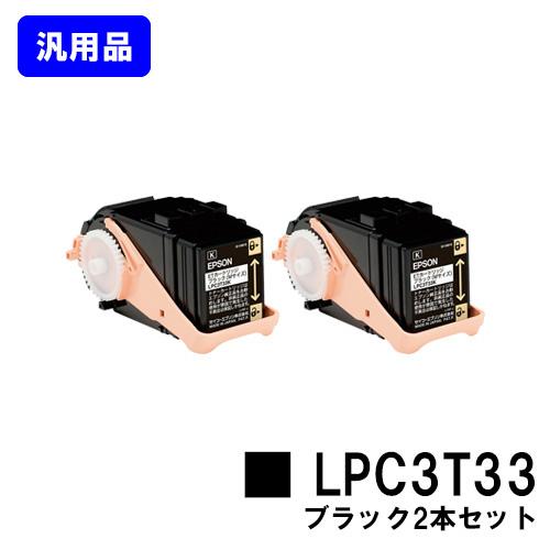EPSON ETカートリッジ LPC3T33KP ブラックお買い得2本セット【汎用品】【即日出荷】【送料無料】【LP-S7160/LP-S7160Z/LP-S71C7】
