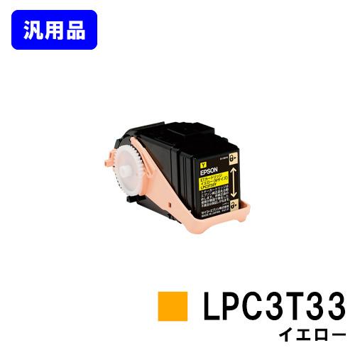 EPSON ETカートリッジ LPC3T33 イエロー【汎用品】【即日出荷】【送料無料】【LP-S7160/LP-S7160Z/LP-S71C7】